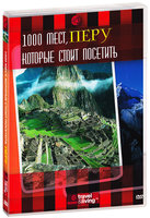 Travel & Living: 1000 мест, которые стоит посетить: Перу (DVD) / 1,000 Places to See Before You Die. Peru