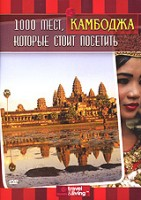 Travel & Living: 1000 мест, которые стоит посетить: Камбоджа (DVD) / 1,000 Places to See Before You Die. Cambodia