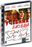 ������� ����� (DVD) / Manuale d'amore
