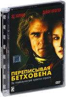 ����������� ��������� (DVD) / Copying Beethoven