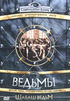 Ведьмы 2: Шабаш ведьм (DVD) / Witches - Magic, Myth And Reality: Burning At The Stake