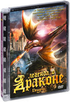 Легенда о Драконе (DVD) / Dragon