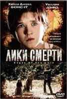 Лики смерти (DVD) / Edges of the Lord