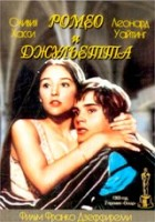 DVD ����� � ��������� / Romeo and Juliet