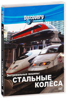 Discovery: ������������� ������: �������� ������ (DVD) / Extreme machines. Wheels of steel