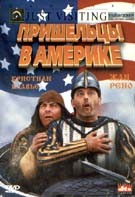 Пришельцы в Америке (DVD) / Just Visiting