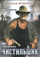 Чистильщик (DVD) / Sweepers