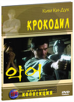 Крокодил (DVD) / Ag-o / Crocodile