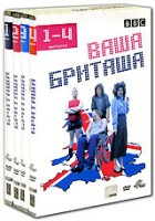 DVD Ваша Бриташа: Сезоны 1-4. Эпизоды 1-8 (4 DVD) / Little Britain