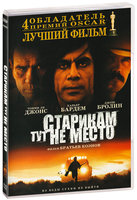 DVD Старикам тут не место / No Country for Old Men