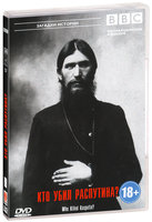BBC: ��� ���� ���������? (DVD) / BBC: Timewatch - Who Killed Rasputin?