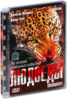 BBC: ������� (DVD) / The Man-Eating Leopard of Rudraprayag