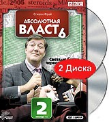 Абсолютная власть: Сезон 2. Эпизоды 1-6 (2 DVD) / Absolute Power
