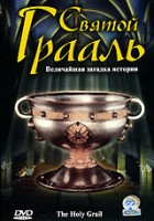 DVD Святой Грааль / The Holy Grail