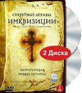 ��������� ������ ���������� (2 DVD) / Secret Files of the Inquisition