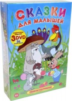 Сказки для малышей. Подарочное издание (3 DVD)
