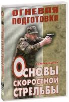 Русский рукопашный бой. Фильм седьмой. Основы скорострельной стрельбы