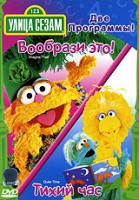Улица Сезам: Вообрази это! Тихий час (DVD) / Sesame Street: Imagine Thet. Quiet Time