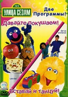 DVD Улица Сезам: Вставай и танцуй. Давайте покушаем / Sesame Street: Get Up and Dance. Let's Eat
