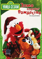 DVD ����� �����: ���� ������� ��������� / Sesame Street: Elmo Saves Christmas