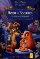DVD ���� � ������� / Lady and the Tramp