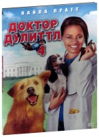Доктор Дулиттл 4 (DVD) / Dr. Dolittle: Tail to the Chief