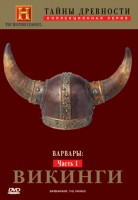 ����� ���������: ������� - ������� (DVD) / Barbarians: The Vikings