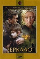 DVD Зеркало