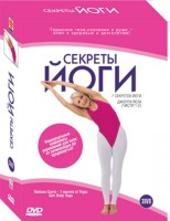 DVD Секреты йоги (3 DVD) / Geri Yoga. Barbara Currie - 7 secrets of Yoga