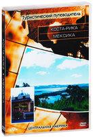 Туристический путеводитель: Коста-Рика. Мексика