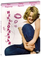 ������������ (DVD) / Never Been Kissed