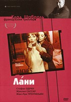 Лани (DVD) / Les Biches