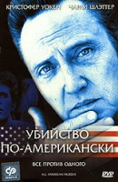 Убийство по-американски (DVD) / All-American Murder