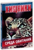 Хищники: Среда обитания