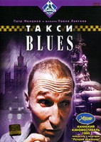 Такси Blues (DVD)