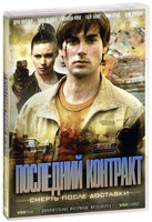 DVD Последний контракт / Final Contract: Death on Delivery