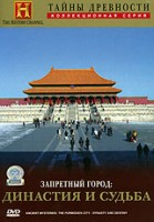 ����� ���������: ��������� ����� - �������� � ������ (DVD) / The Forbidden City: Dynasty and Destiny