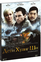 DVD Дети Хуанг Ши / The Children of Huang Shi
