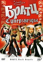 Братц: Суперзвезды (DVD) / Bratz. Rock Angels