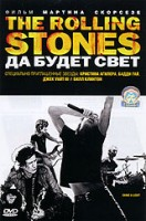 The Rolling Stones: Да будет свет (DVD) / The Rolling Stones: Shine a Light Movie Special