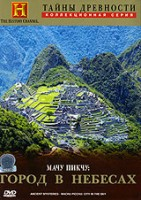 ����� ���������: ���� ����� - ����� � ������� (DVD) / Ancient Mysteries - Machu Picchu: City In The Sky,