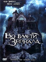 DVD Во власти зеркала / Through the Looking Glass