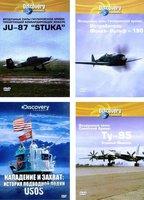 Бандл Discovery. История военной техники (4 DVD)#source%3Dgooglier%2Ecom#https%3A%2F%2Fgooglier%2Ecom%2Fpage%2F%2F10000