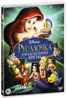 ���������: ������ ������� ������ (DVD) / The Little Mermaid: Ariel's Beginning