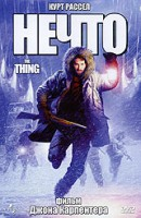 DVD Нечто / The Thing