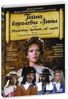 Тайна Королевы Анны или Мушкетеры тридцать лет спустя