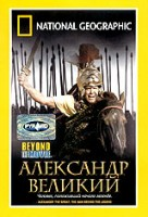 НГО. Александр Великий (DVD) / National Geographic. Alexander the Great: the Man Behind the Legend