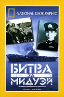 DVD НГО. Битва за Мидуэй / National Geographic: The Battle for Midway