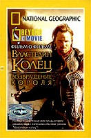 DVD НГО. Властелин Колец: Возвращение короля / National Geographic. NG Beyond the Movie The Lord of the Rings: The Return of the King