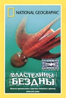 НГО. Властелины бездны (DVD) / National Geographic. Diving With Aliens